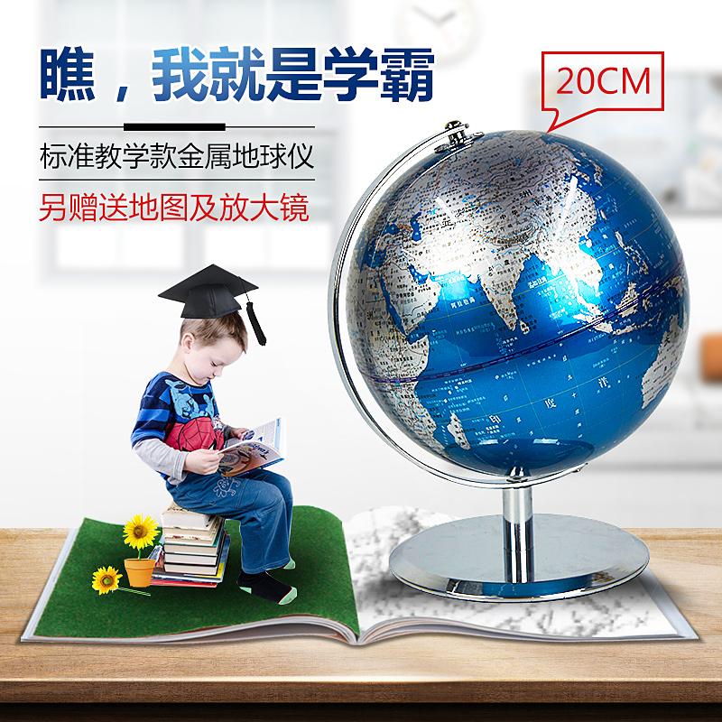 致旗大号金属地球仪教学生用中号高清20CM办公室儿童书房摆件装饰5元优惠券