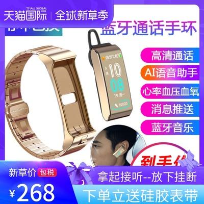 多功能彩屏运动分离式可通话手腕智能手环蓝牙耳机二合一监测心率血压男女计步器蓝牙手表苹果安卓通用