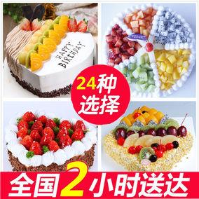 生日蛋糕水果北京武汉深圳广州南京济南合肥成都同城配送全国连锁