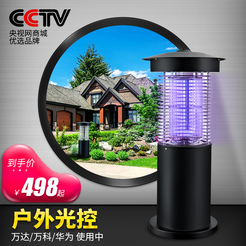 Электрические ловушки для комаров Артикул 45362571662