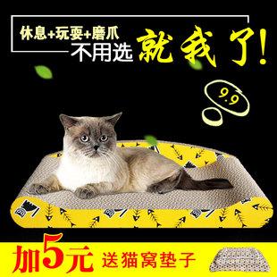 猫抓板大号猫爪板猫磨爪板磨爪器瓦楞纸猫沙发猫玩具猫窝24省包邮