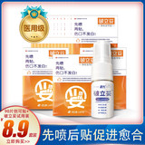 Lingfang Band-Aid 90 Piece Total 15 Pack + Broken 5ml Breathable Hemostatic Sterilization Wound Healing