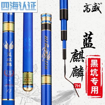 香港高盛蓝麒麟7H日本进口碳素黑坑钓鱼竿手竿渔具垂钓台钓竿鲤竿