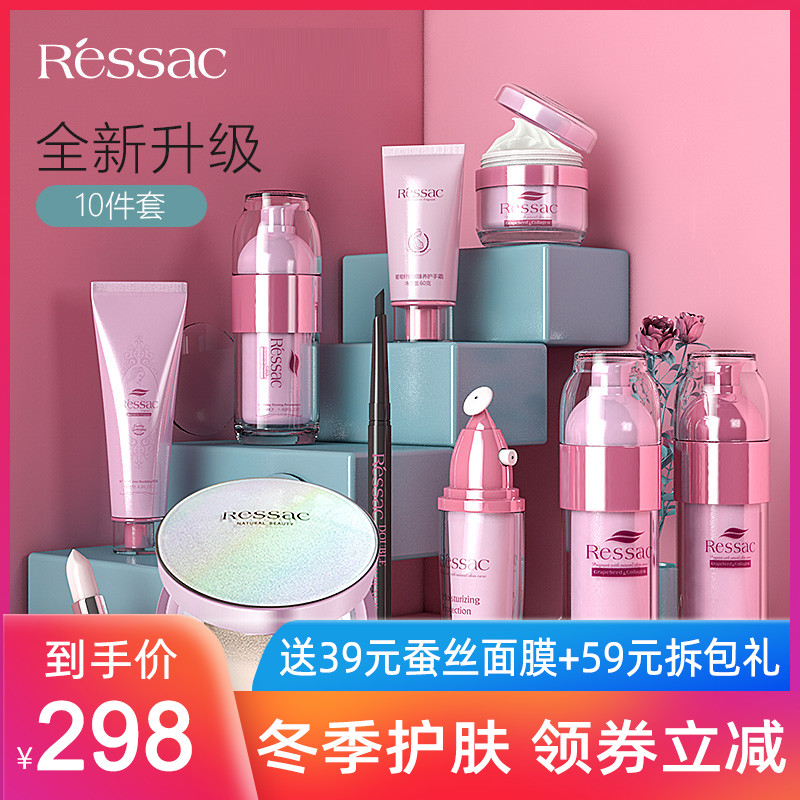 RESSAC孕妇护肤十件套植物葡萄籽孕妇护肤补水化妆品怀孕哺乳