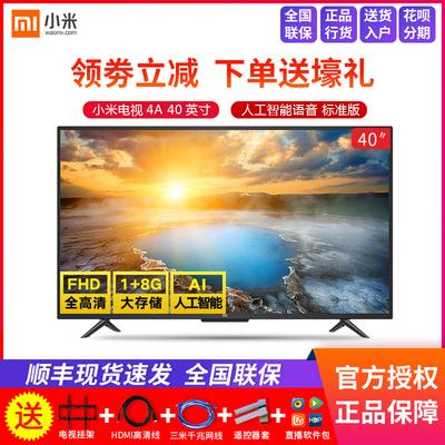 Xiaomi/小米 小米電視4A 40英寸 L40M5-AD 全高清wifi語音電視 46哪個品牌好