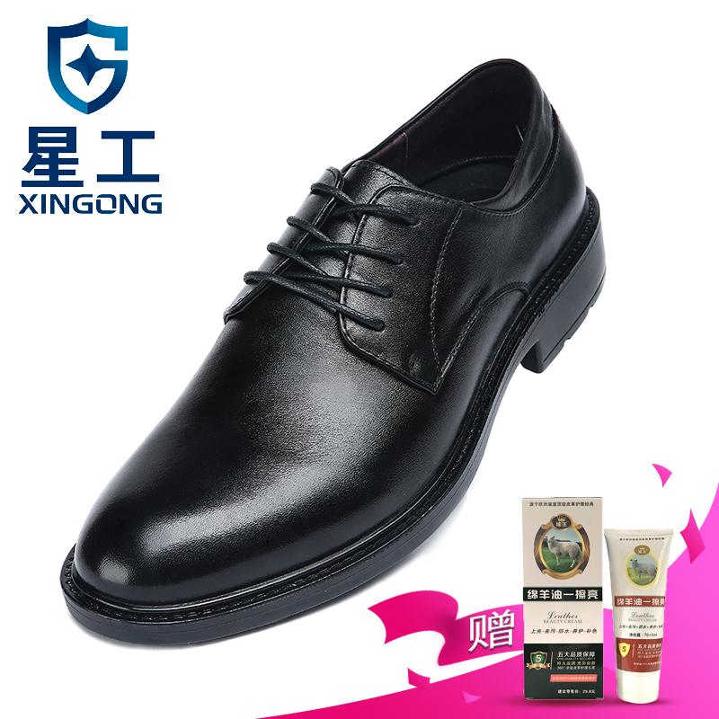 星工绝缘鞋 电工轻便商务工作鞋劳保鞋男轻便皮鞋6KV物业工作鞋