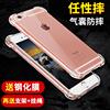 透明手机壳 iphone5s