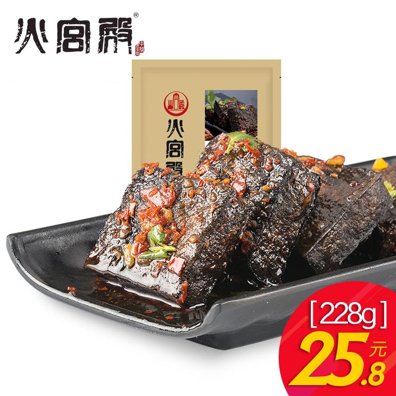 【百年老字号_火宫殿】228g黑色臭豆腐长沙特产小吃豆腐干零食