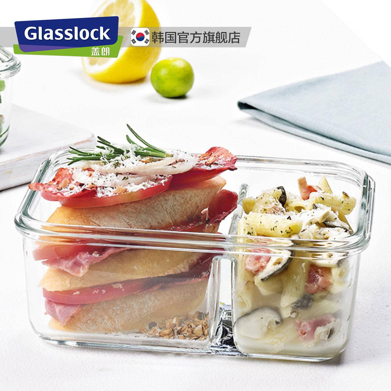 glasslock 耐热玻璃保鲜盒套装便当盒饭盒 微波炉冰箱密封 分隔层