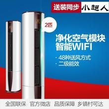 海尔小超人KFR-50LW/10AH-2U13匹2匹P立式家用智能冷暖空调柜机