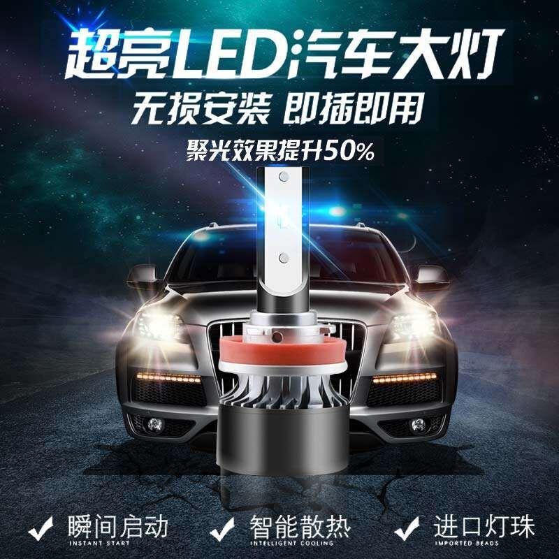 汽车led大灯H1H7H119005超亮H4远光近光一体改装专用LED大灯灯泡
