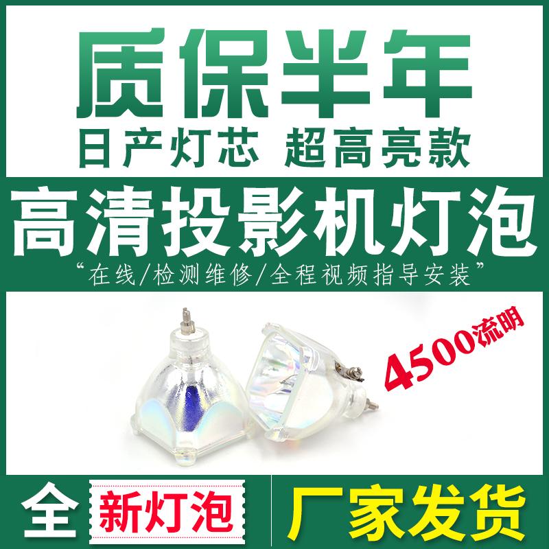 海田适用于JVC液晶背投电视机灯泡,JVC HS110AR10-51灯泡