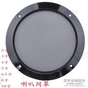 2寸3寸4寸5寸6寸8寸10寸音箱喇叭网罩黑色音响面罩喇叭装饰圈配件