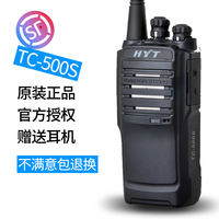 HYT walkie-talkie TC500S handheld outdoor equipment high-power property explosion-proof civilian intercom