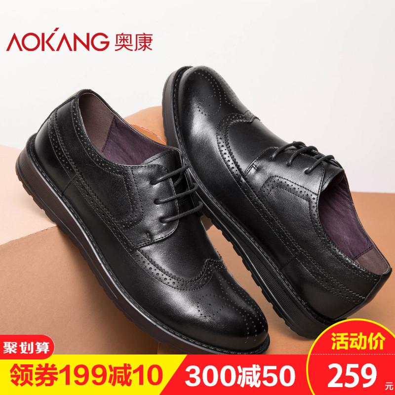 奥康男鞋2018秋季新品休闲皮鞋男英伦布洛克鞋子系带男士商务皮鞋