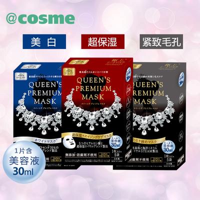 【跨境转运】qualityfirst皇后的秘密钻石面膜保湿+亮白+紧致*3盒