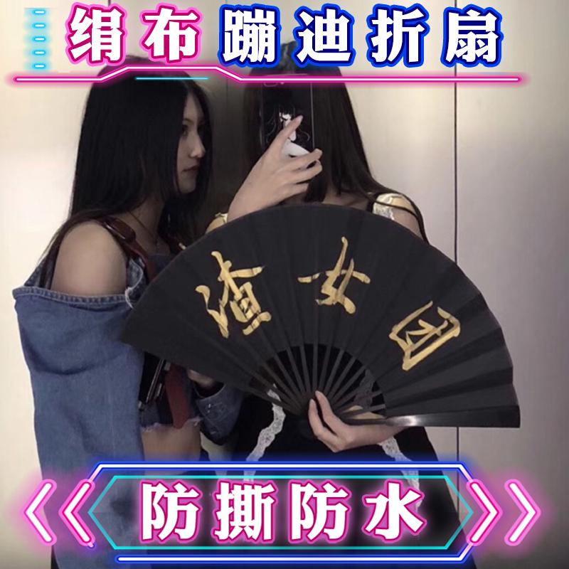 绢布蹦迪扇折扇酒吧装备网红抖音中国风扇子广告扇定制男古风女扇