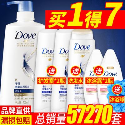 多芬密集滋养洗发水洗头膏护发素持久留香家庭装套装男女士