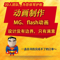 flash animation generation do Flying Saucer said product video custom design mg two-dimensional animation business publicity film