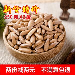 【天天特价】巴西松子新货含罐装500g手剥松子薄壳原味进口坚零食