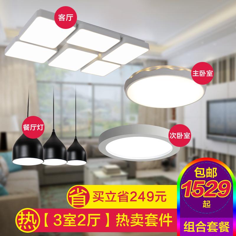 上品云LED吸顶灯客厅灯 简约现代组合套餐灯具 卧室书房餐厅灯饰