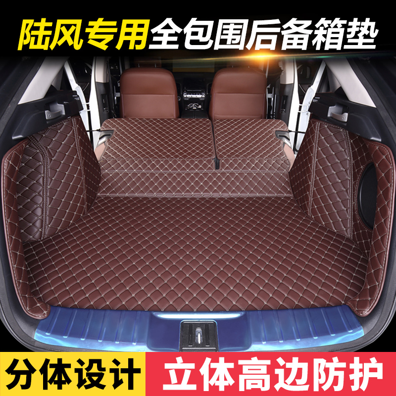 陆风x7后备箱垫x5陆风x8后备箱垫陆风x6 x2全包围汽车后备箱垫