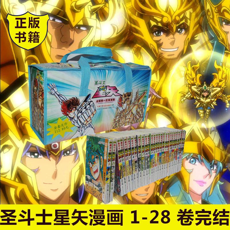 圣斗士星矢漫画书正版