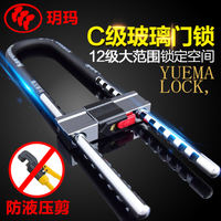 Karma anti-hydraulic shear glass door lock u-lock double door lock lock anti-theft lock sliding door lock shop lock