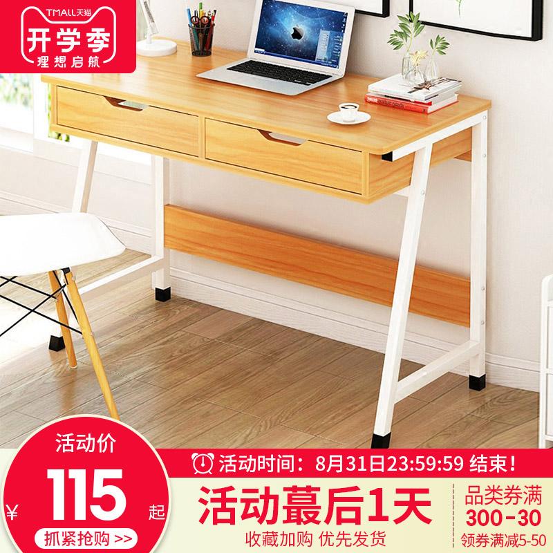 卓禾 电脑桌简约书桌电脑台式桌家用写字桌卧室简易小桌子写字台