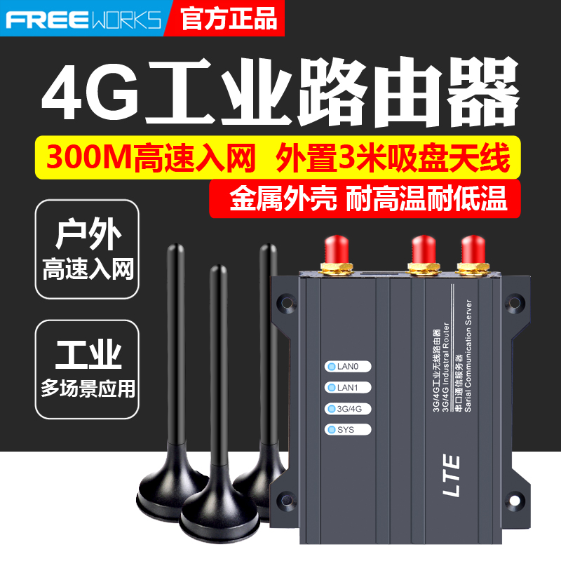 Беспроводной wifi роутер 3G/4G Артикул 550080560037