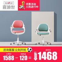 SIDIZ喜迪世 韩国进口儿童学习椅成长写字椅学生升降椅人体工学椅