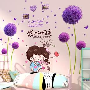 墙贴纸贴画卧室房间浪漫爱情情侣温馨少女心寝室墙墙壁装饰蒲公英