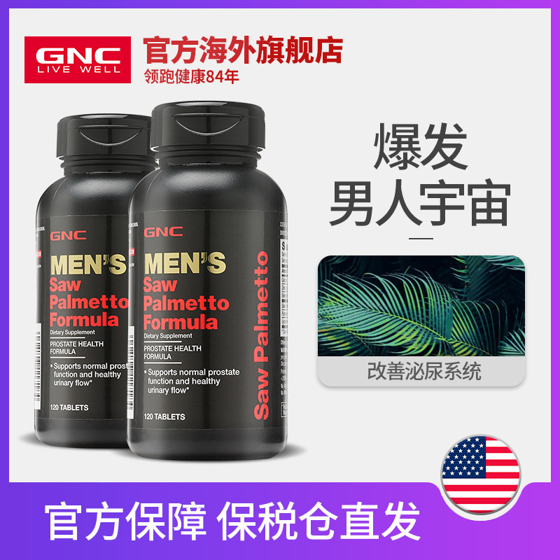 GNC健安喜男士锯棕榈精华南瓜籽复合片120片2瓶男性保护前列腺