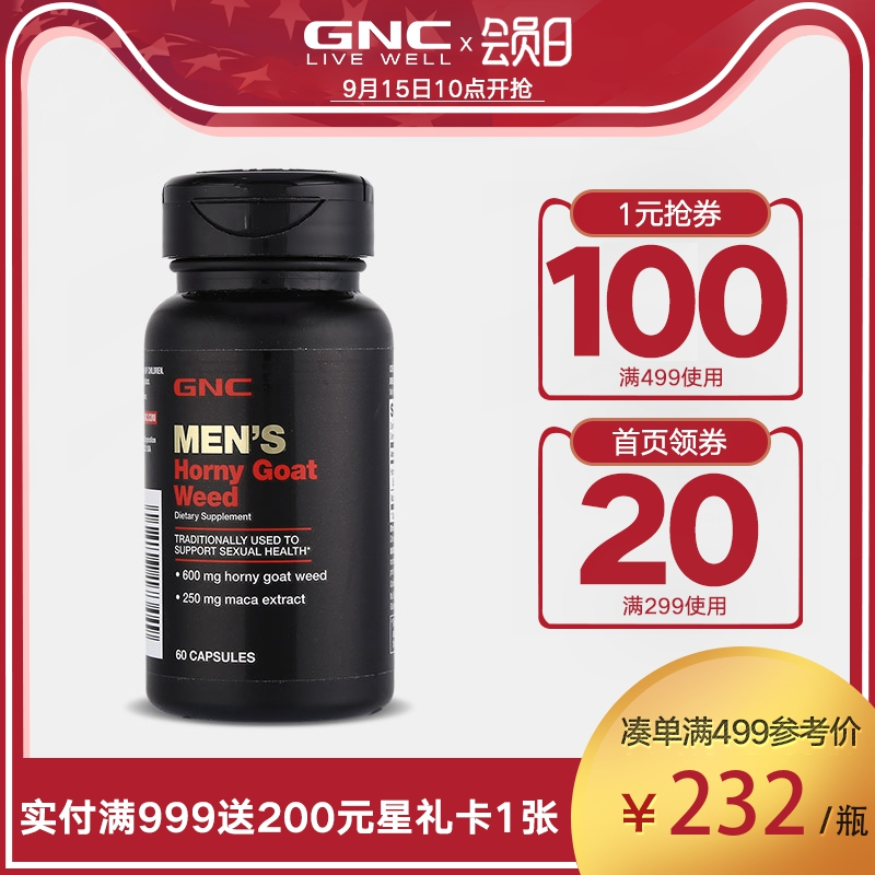 GNC健安喜男性淫羊藿玛咖胶囊60粒旺盛精力活跃精子