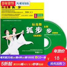 体育舞蹈考级狐步标准交谊摩登舞金银牌教材视频教程教学光盘1DVD