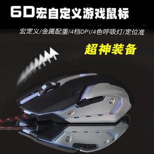 大河爱莎机械电竞静音游戏有线限USB笔记本台式电脑鼠标LOL金属
