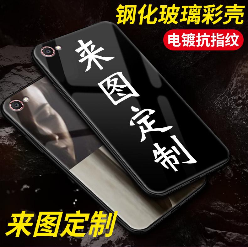 vivox9手机壳来图定制x9plus玻璃壳x9s/x20/x21手机壳Y85照片订制可领取领券网提供的15.00元优惠券