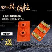 132国标接线柱电动机接线板纯铜片胶木柱电机配件 Y100图片