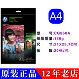 Original HP HP A6 glossy photo paper 6 inch photo paper 180g inkjet printer photo paper A4 photo paper
