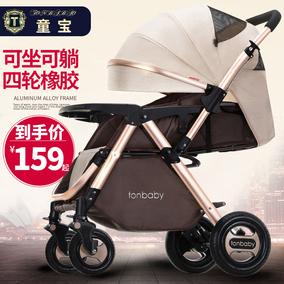 童宝高景观婴儿推车可坐可躺轻便携式折叠小孩宝宝bb双向婴儿童车