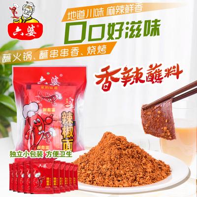 六婆辣椒面100g 串串香 火锅蘸料 烧烤调料 干辣椒 辣椒粉调味品