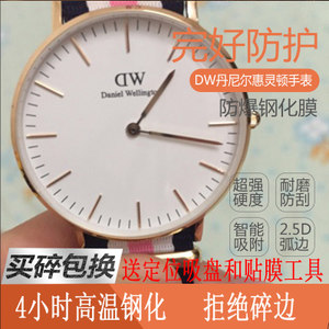 DW丹尼尔惠灵顿表膜直径2634363840dw手表钢化膜保护膜玻璃防爆膜