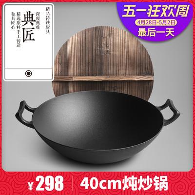 典匠 双耳铸铁炒锅40cm老式加厚圆底无涂层家用炒菜锅不粘锅生铁品牌排行