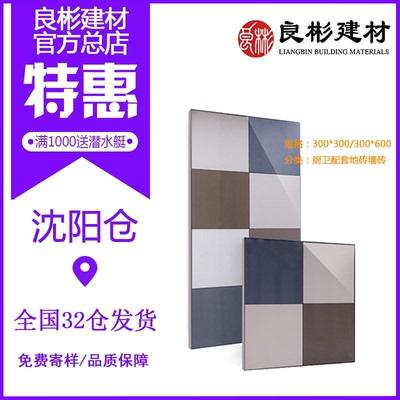 卫生间瓷砖厨卫配套墙砖300x600佛山瓷砖地砖厨房卫浴釉面砖瓷片