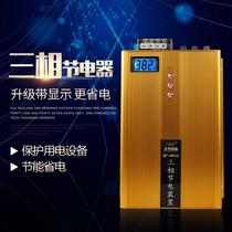智能节电器工厂节电节能设备380V金丰鸿源正品三相四线电表2018