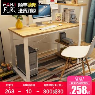 凡积简约现代电脑桌台式家用办公书桌带书架组合简易写字台学习桌