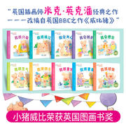 38 booklet pigby children's picture book storybook 0-1-2 baby early education book 3-4 years old baby emotional management books three years old kindergarten books 5-6 years old children emotional intelligence training parent-child reading comic bedtime reading