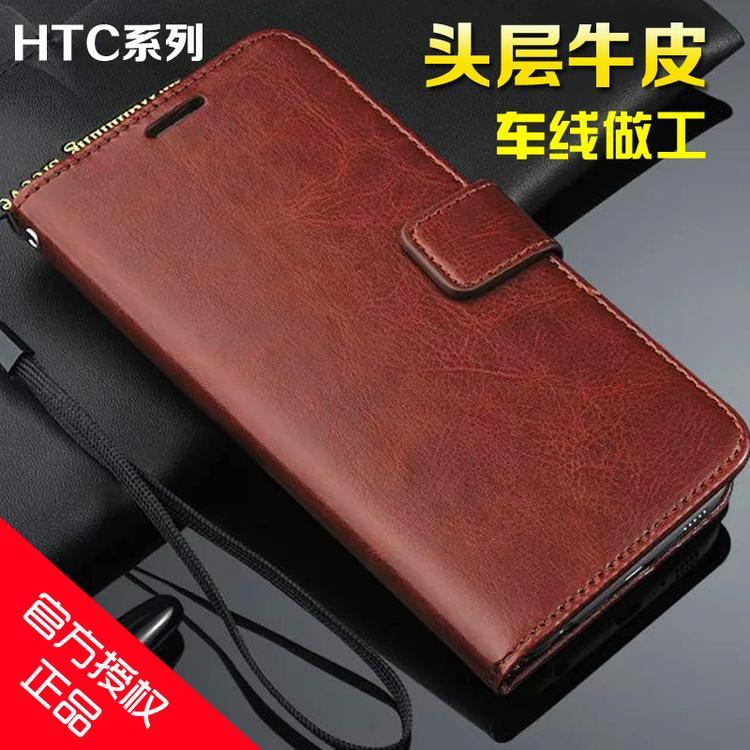 htc816真皮手机套