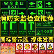 Safety exit signpost stickers luminous wall stickers channel stickers warning warning signs emergency exit tips logo fluorescent self-illumination evacuation arrow fire caution stairs slip emergency card