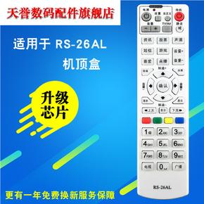 广东潮阳汕头河南辉县机顶盒遥控器 九联科技RS-26AL HSC-1100D10
